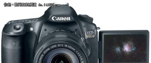 天体摄影必买 佳能20Da升级60Da