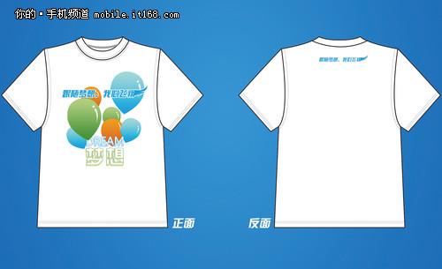 T出你的梦想 魅族梦想T恤设计大赛开锣