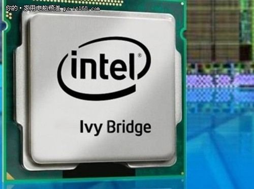 英特尔明年将推出10核IVB等高端处理器