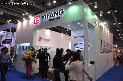 2012香港环球资源展:易方平板电脑展示