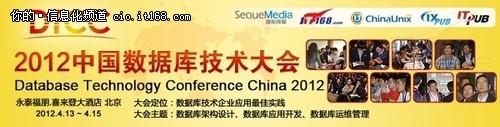 互联网协会孙永革:专业的数据库大会