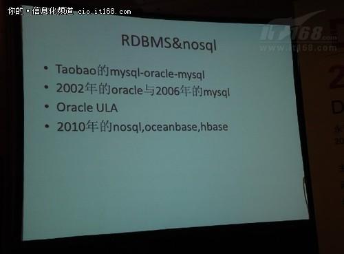 解秘阿里放弃ORACLE选MYSQL精险历程