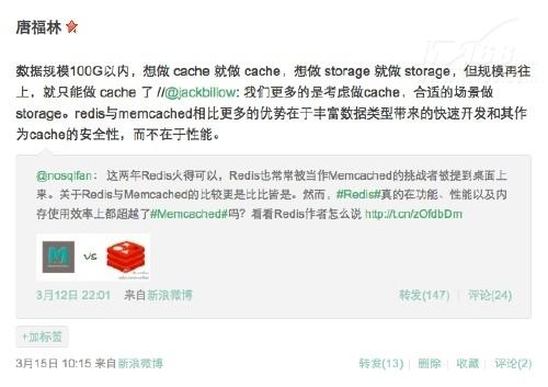 唐福林:新浪微博的Redis大数据之路