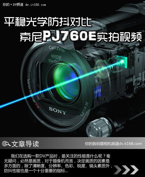 平稳光学防抖对比 索尼PJ760E实拍视频-IT帮