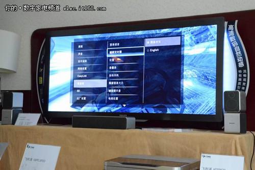 飞利浦旗舰影音组合亮相SIAV2012