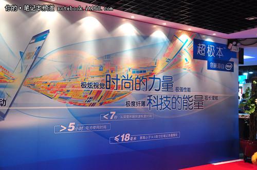 7大品牌坐阵 首家超极本体验店登陆广州