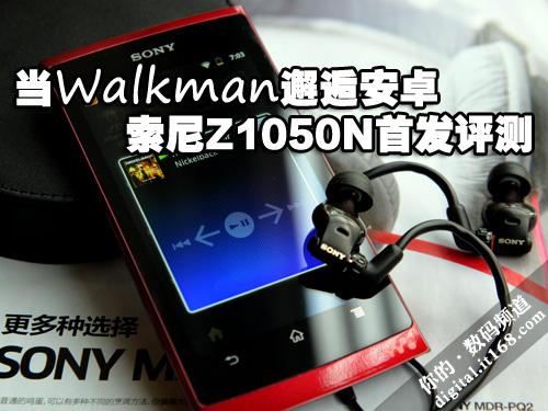 当Walkman邂逅安卓 索尼Z1050N首发评测