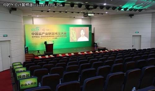 中国云产业联盟宣告成立