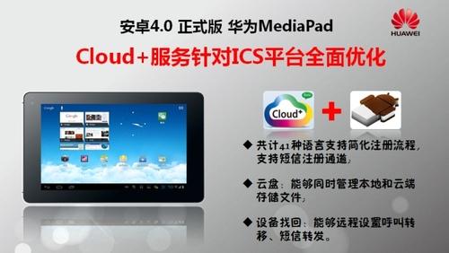 不只是4.0 华为MediaPad ICS版十八变化