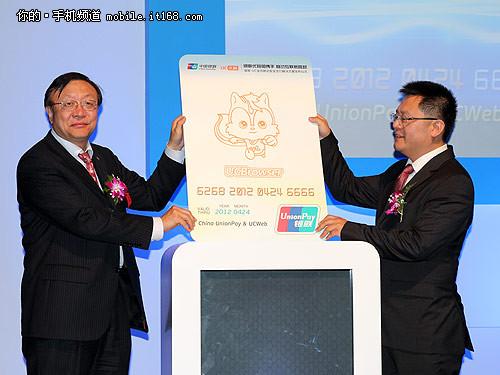 中国银联携手UC 开启全民移动支付时代