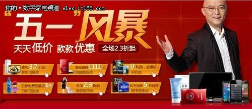 京东五一促销海报