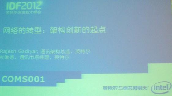 IDF2012:网络的转型 架构创新的起点