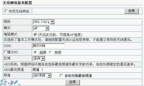 磊科NW605+路由器无线网络设置详解