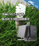 华硕CM1740领衔 低功耗实用台式机推荐