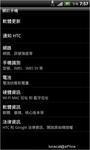 G21升级4.0 Sensation XL用户吃上ICS