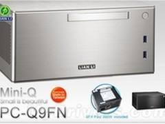 专供HTPC 联力推铝制M-ITX新品PC-Q09FN