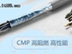防火线缆的先锋——CMP与万泰科技