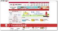 G Data安全预警:工商银行钓鱼网站激增