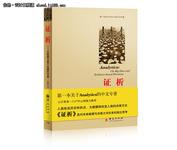 首本Analytics的中文专著《证析》出版