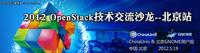 程辉:OpenStack开源云技术在新浪的应用