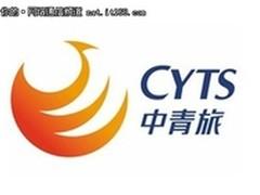 中青旅仅以10万购得缩写域名cyts.com