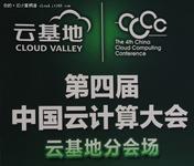 第四届中国云计算大会云基地专场开幕