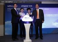 浪潮与VMware联手推动中国云计算标准