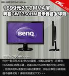1699元27寸MVA 明基GW2750HM显示器评测
