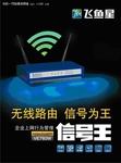 最懂老板心:飞鱼星企业信号王VE760W