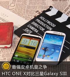 争机霸 HTC ONE X对比三星Galaxy SIII