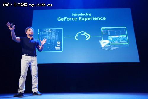 游戏之道和GeForce Experience