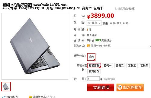 华硕i5独显商务本PRO4JS 天猫仅3899元