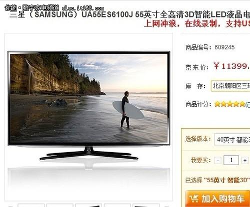 降价疯抢 55寸三星智能3D电视售9999元
