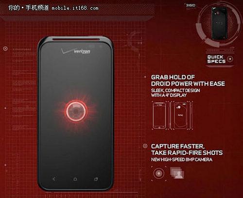 月底开卖  HTCDroid Incredible 4G发布