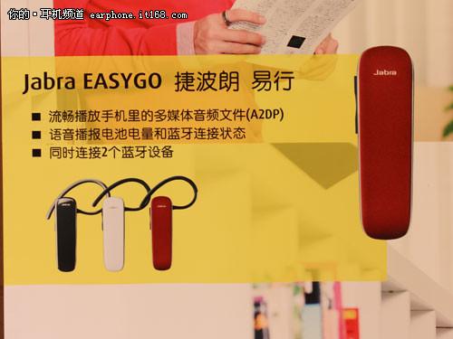 Jabra CLIPPER、EASY系列产品介绍