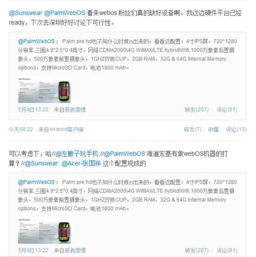 palm的重生? 传宏碁有意生产webOS手机