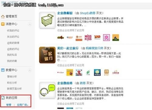 新浪新版企业微博正式发布 商业化加速