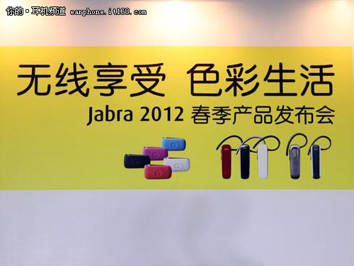 享受无线色彩生活 Jabra2012春季发布会