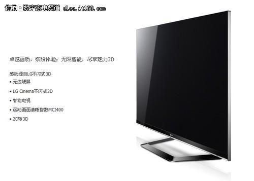 3d智能无边框 lg新品47寸电视仅9966元