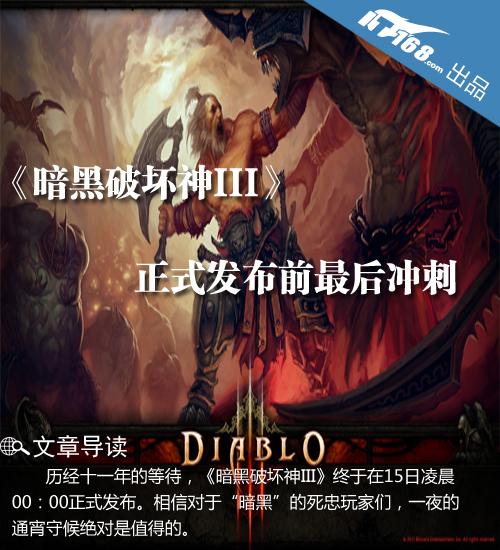 《暗黑破坏神III》正式发布前最后冲刺
