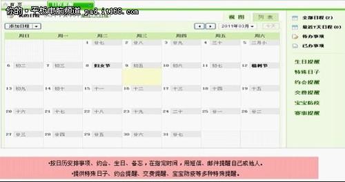 139邮箱关注女性 关注信息通信与女性日