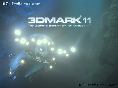 理论性能测试:3D Mark 11