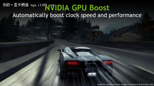 新功能:GPU Boost动态提速