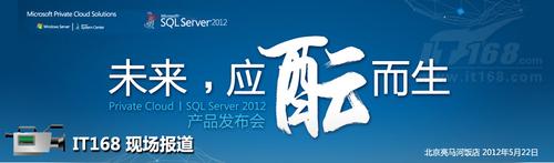 SQL Server 2012发布会 全力应对大数据