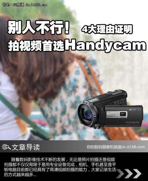 相机与DV拍视频操控性能对比