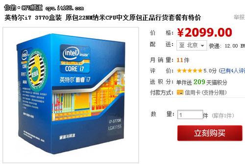 第三代高端主力 i7 3770力挺2000元市场