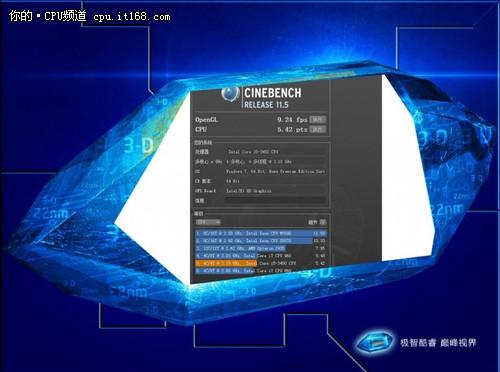 酷睿i5-3450处理器软件测试