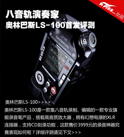 八音轨演奏家 奥林巴斯LS-100首发评测