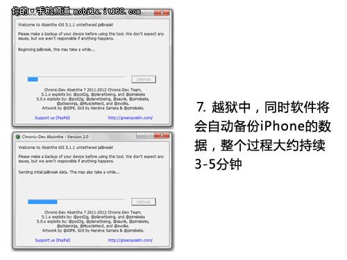 越狱降临 iOS系列5.1.1固件越狱教程