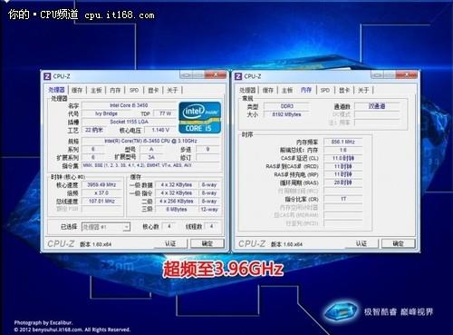 Intel 酷睿 i5-3450超频测试